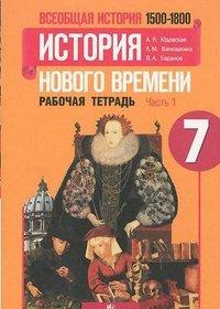 Рабочая тетрадь по всеобщей истории Нового времени для 7 класса часть 1 (А.Я. Юдовская, Л.М. Ванюшкина)