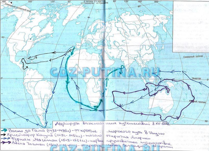Гдз по географии контурным картам разными стрелками указать маршруты путешественников