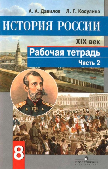 Гдз По Книге Истории 8 Класс