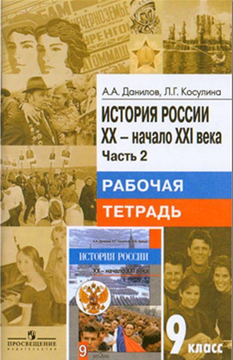 Гдз по истории россии 9 класс данилов хх начало хх часть