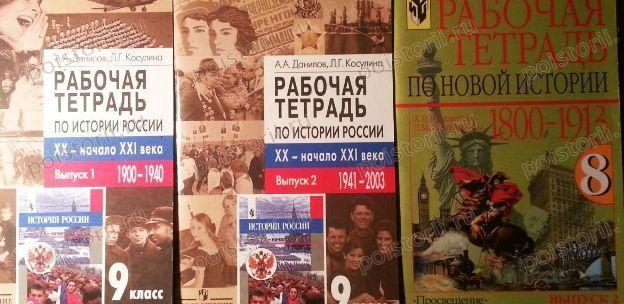 Гдз по Истории России 7 Класс Данилов Павлова Рогожкин Ответы на Вопросы