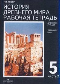Рабочая тетрадь по истории древнего мира для 5 класса часть 2 (Г.И. Годер)