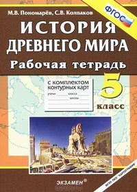 Рабочая тетрадь по истории Древнего мира за 5 класс (Пономарев М.В., Колпаков С.В.)