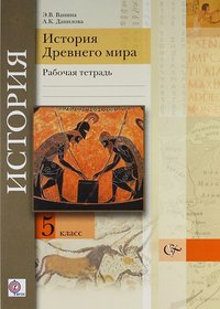 Рабочая тетрадь по истории древнего мира для 5 класса (Э.В. Ванина, А.К. Данилова)