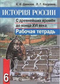 Рабочая тетрадь «История России» для 6 класса (Данилов А.А., Косулина Л.Г.)