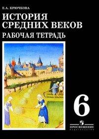 Рабочая тетрадь по истории Средних веков для 6 класса (Е.А. Крючкова)
