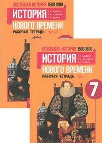 Рабочая тетрадь по всеобщей истории Нового времени для 7 класса часть 2 (А.Я. Юдовская, Л.М. Ванюшкина)