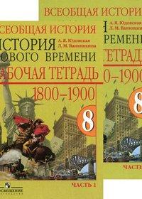Рабочая тетрадь по всеобщей истории Нового времени 1800-1900 для 8 класса часть 2 (А.Я. Юдовская, Л.М. Ванюшкина)