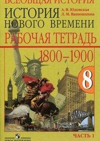 Рабочая тетрадь по всеобщей истории Нового времени 1800-1900 для 8 класса часть 1 (А.Я. Юдовская, Л.М. Ванюшкина)