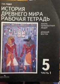 Рабочая тетрадь по истории древнего мира для 5 класса часть 1 (Г.И. Годер)